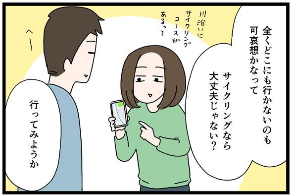 icchomae1222_01