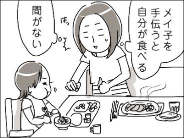 姉ちゃんは育児中-外食02
