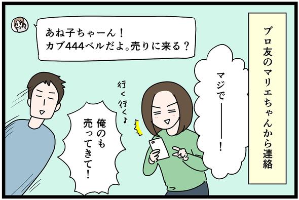 icchomae1010_02