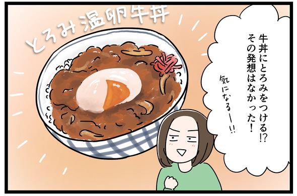 レタスクラブ1月あね子_02
