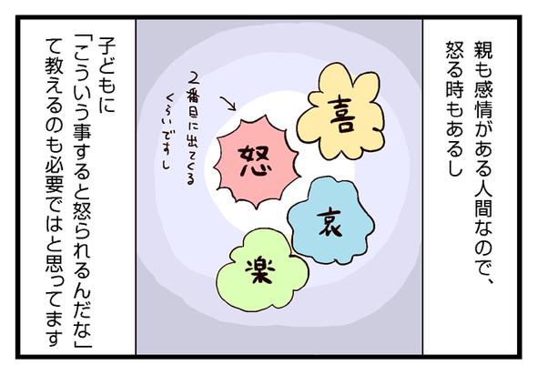 icchomae487_03