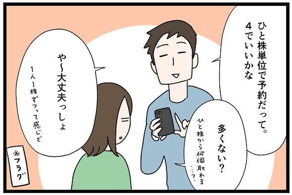 icchomae1126_01