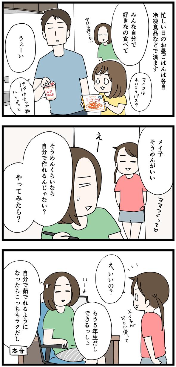 icchomae1276_01
