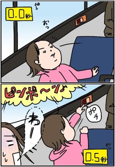 姉ちゃんは育児中-バス02