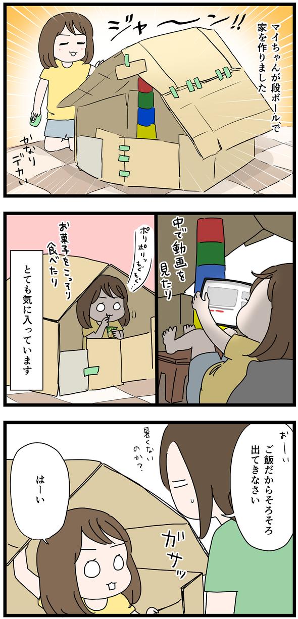 icchomae1075_01