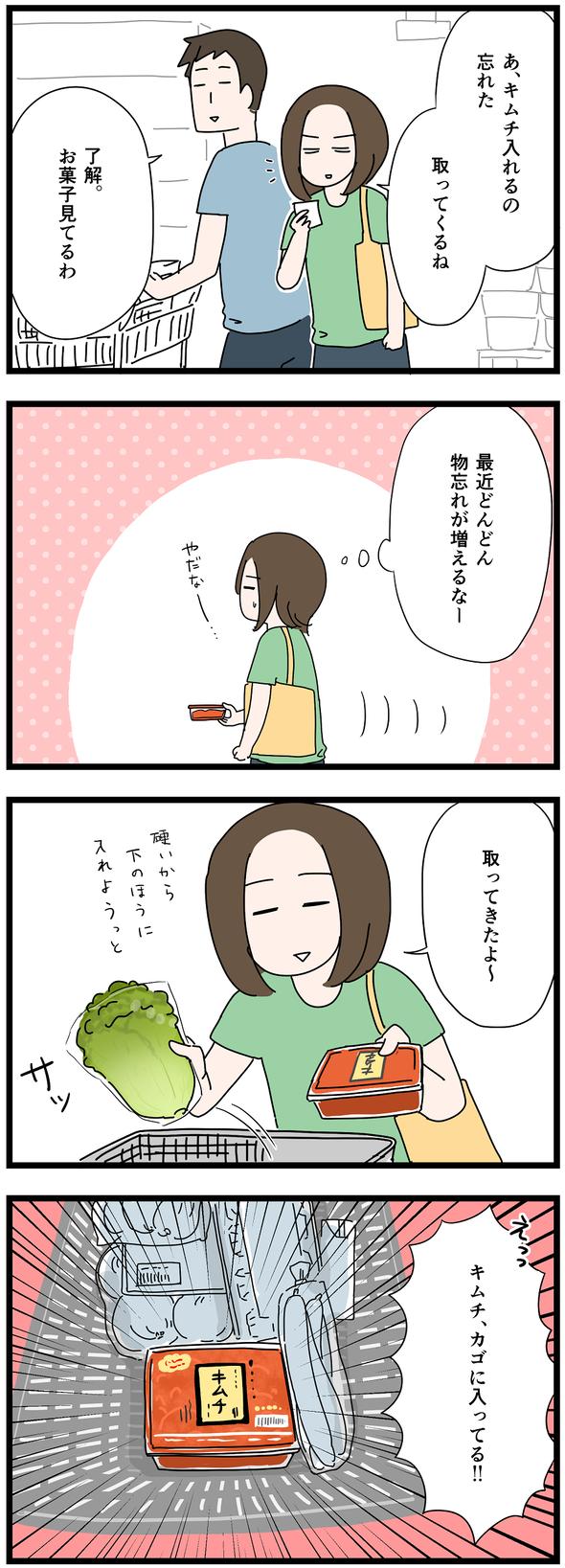 icchomae1065_01