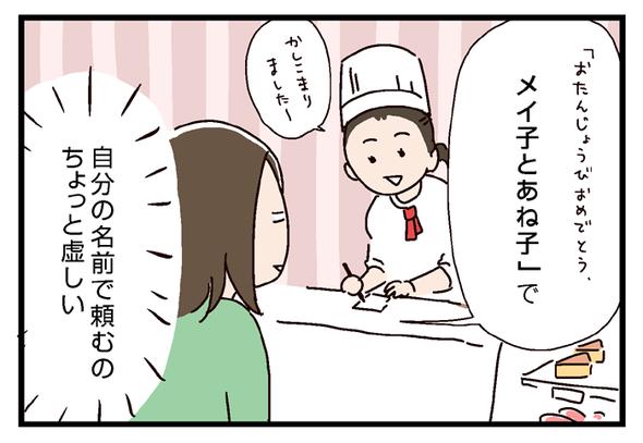 icchomae653_02