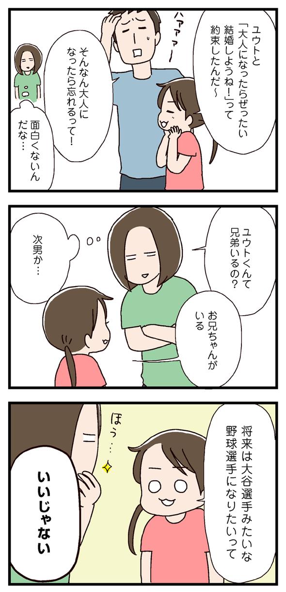 icchomae563_01