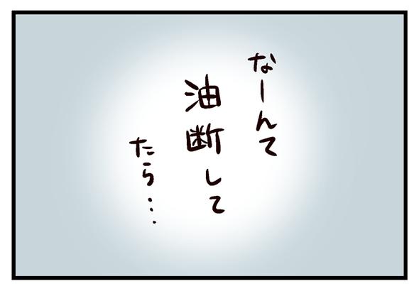 icchomae471_03