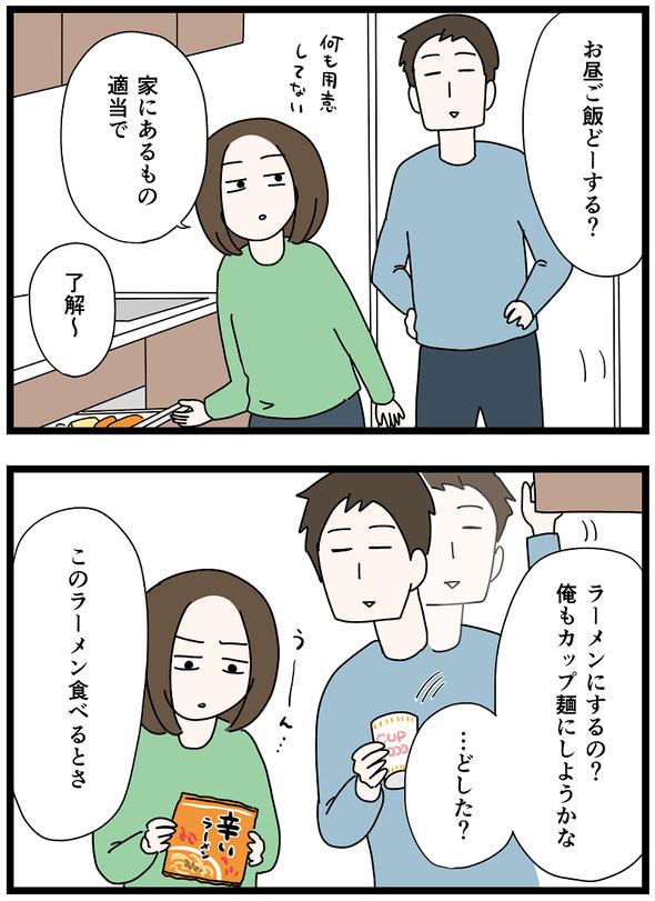 icchomae1305_01