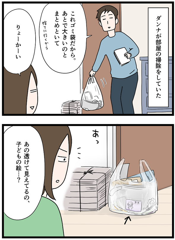 icchomae1159_01