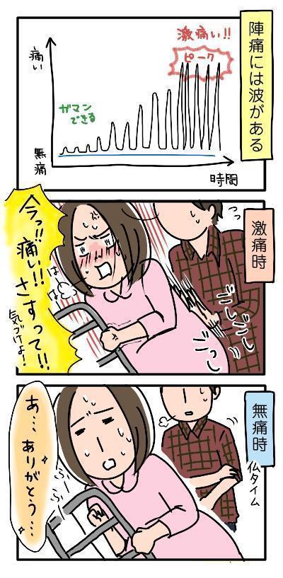 姉ちゃんは育児中-立会い出産01