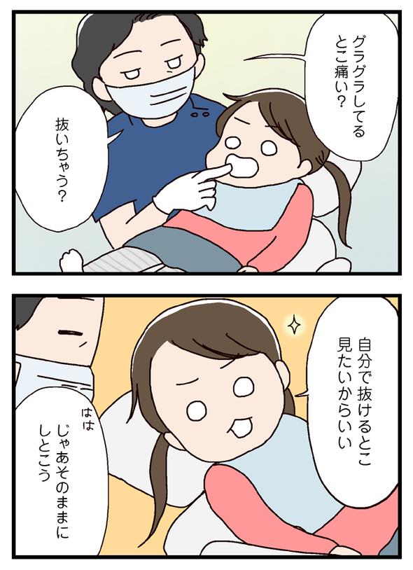 icchomae441_02