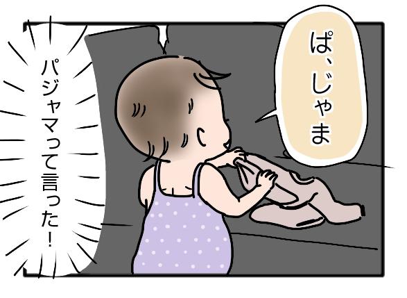 icchomae72