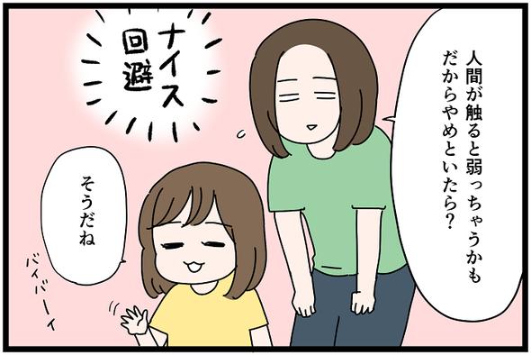 icchomae1230_03