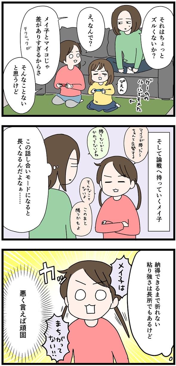 icchomae1179_03