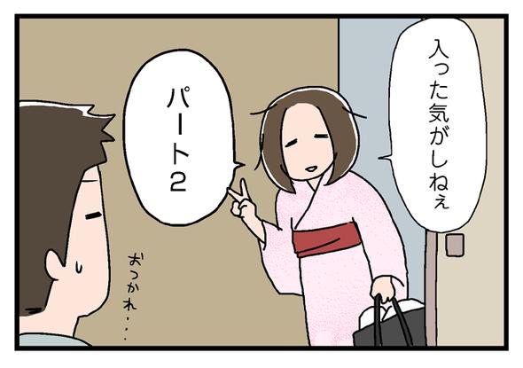 icchomae319_02