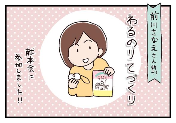 icchomae327_01