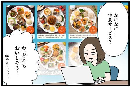 旬すぐ漫画_02