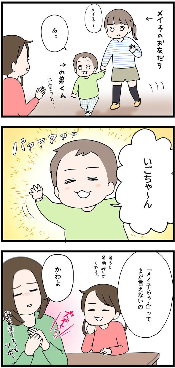 icchomae1043_01