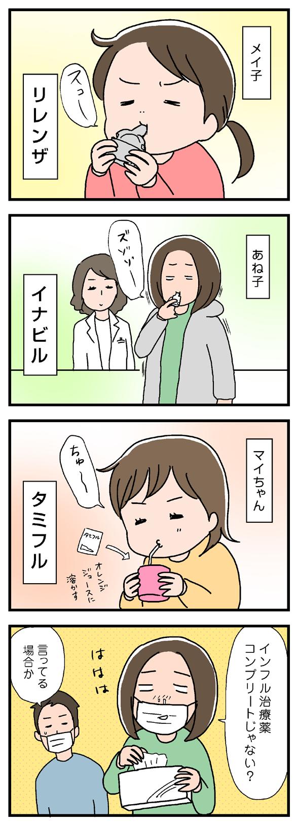 icchomae291