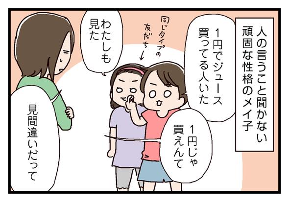 icchomae639_01