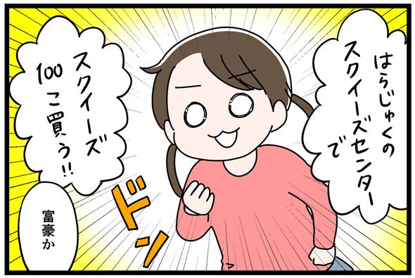 icchomae932_01