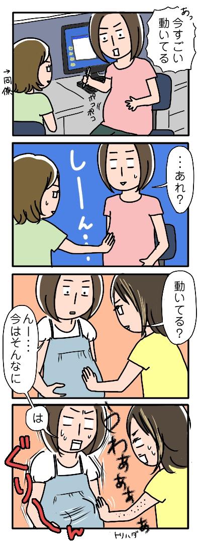 姉ちゃんは育児中-胎動の不思議
