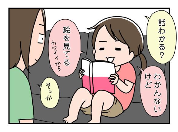 icchomae219-2