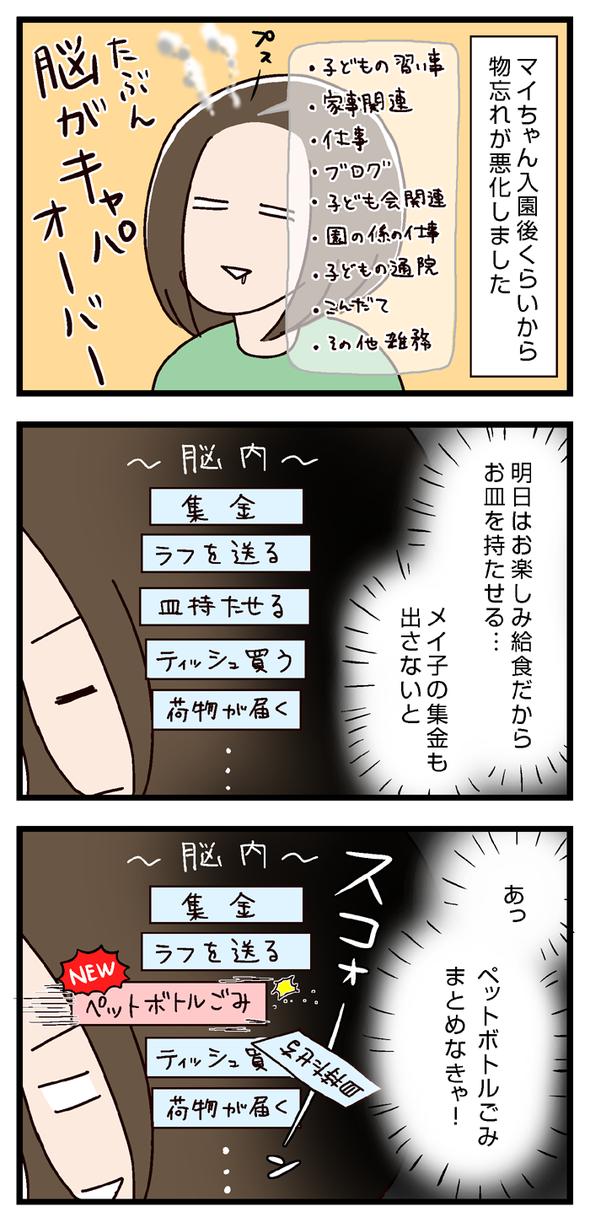 icchomae686_01