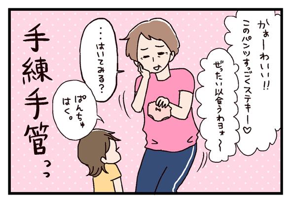 icchomae395_01