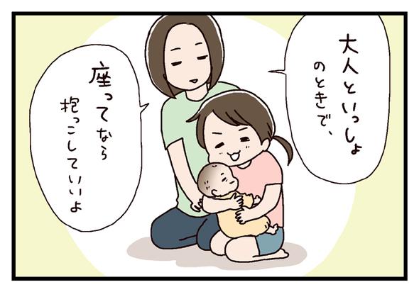 icchomae347_02