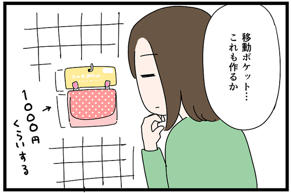 icchomae1213_02