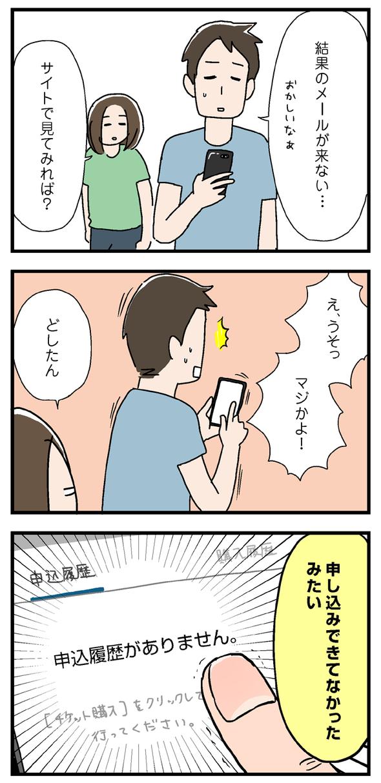 icchomae815_02