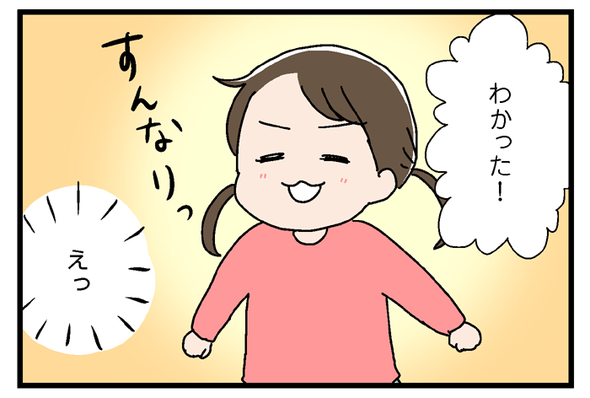 icchomae724_04