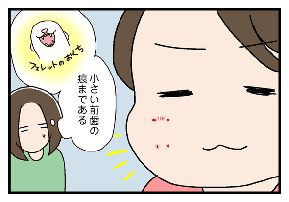 icchomae379_06