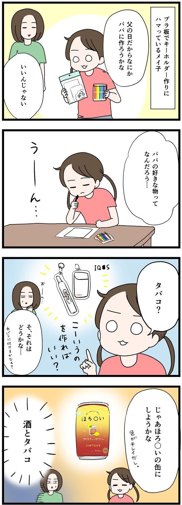 icchomae1053_01
