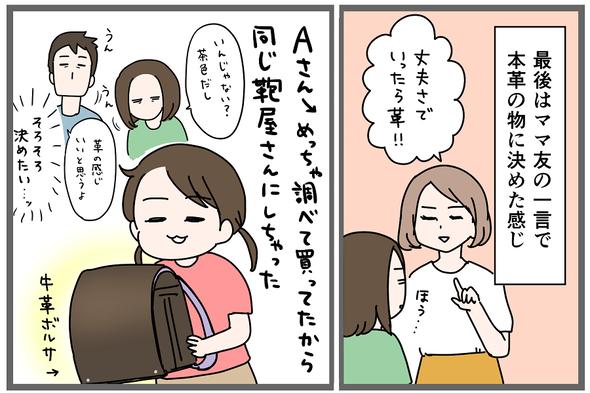 icchomae1009_02