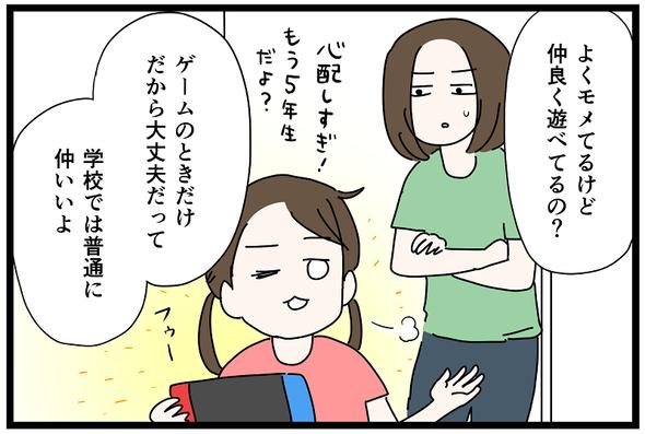 icchomae1304_03