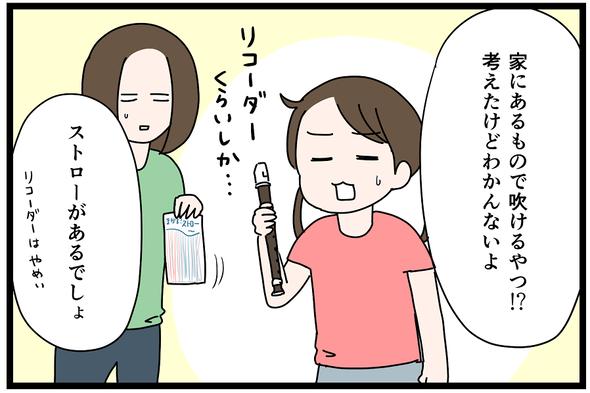 icchomae1034_04