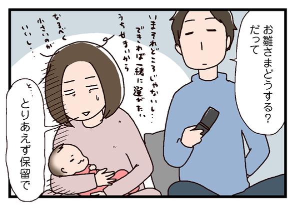 icchomae303_01