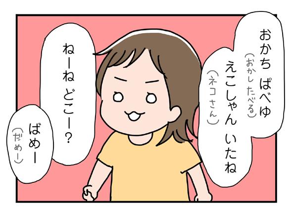 icchomae230_1