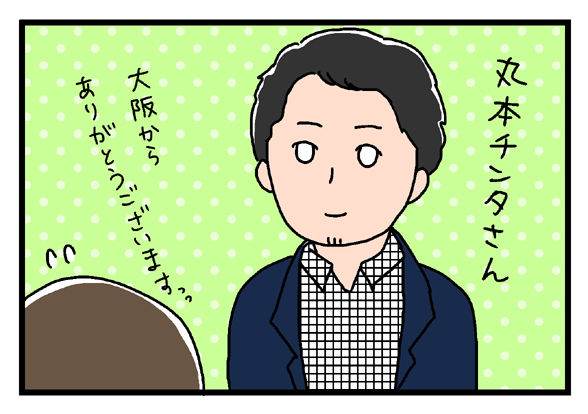 icchomae255_03