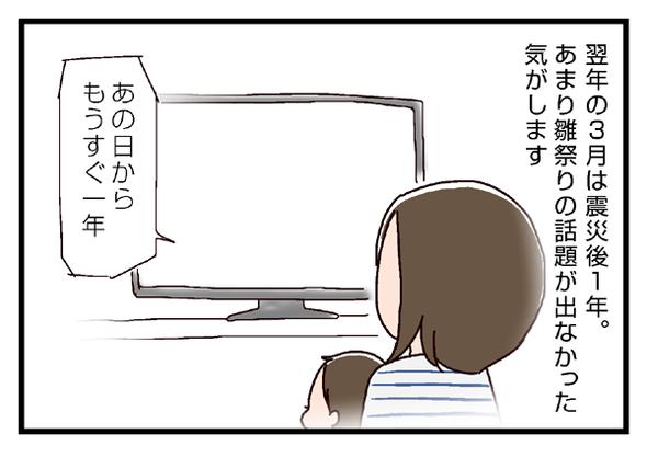 icchomae303_02