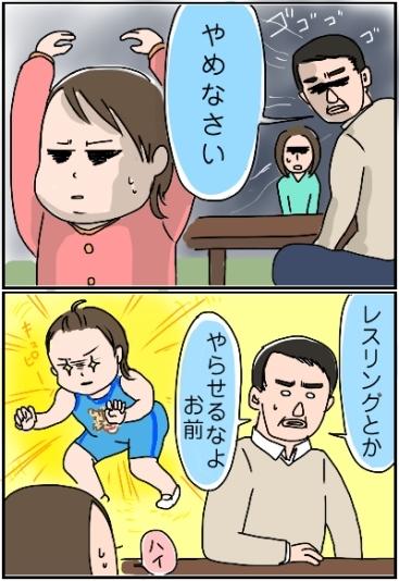 姉ちゃんは育児中-アル○ック体操02