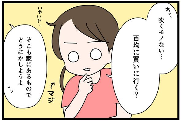 icchomae1034_03