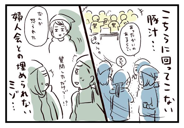 icchomae647_04