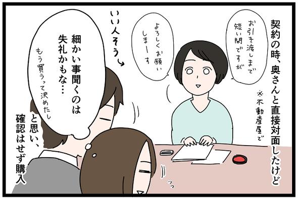 icchomae1229_02