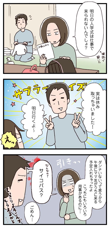 icchomae320_01
