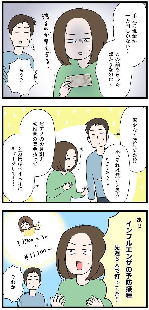 icchomae1136
